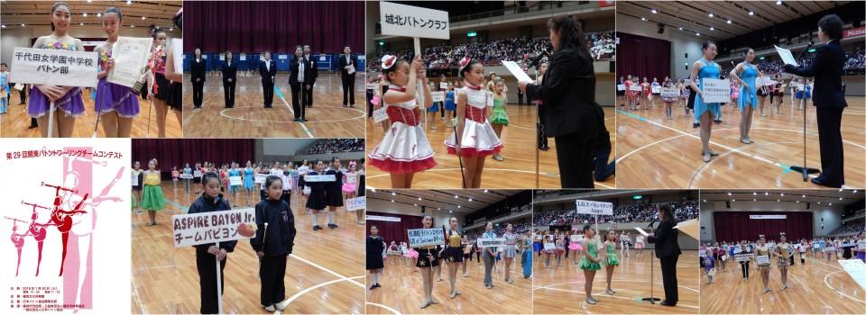 第29回 関東バトントワーリングチームコンテスト