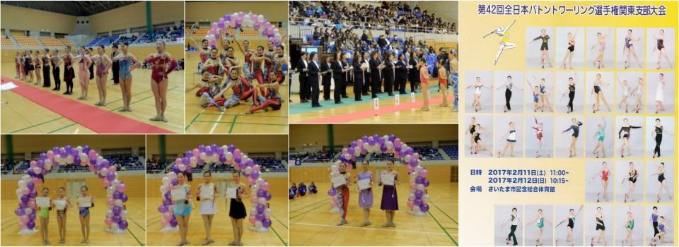 第42回全日本バトントワーリング選手権関東支部大会