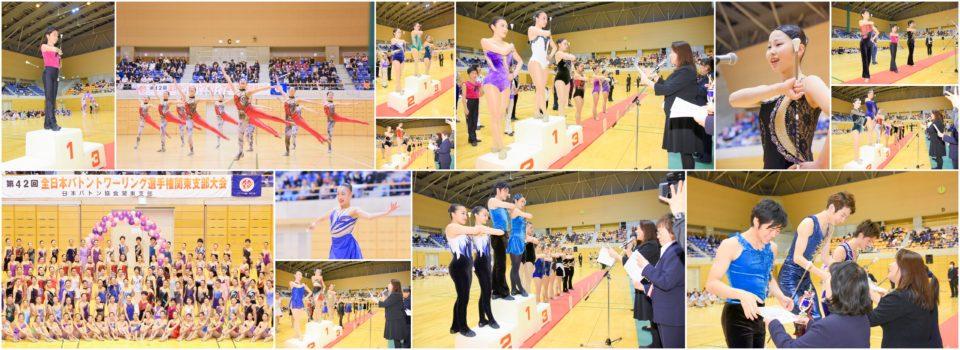 第42回全日本バトントワーリング選手権関東支部大会1